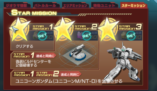 マンダム (gdf_basic_mission_7.png)